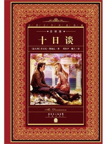世界文学名著典藏·全译本:十日谈