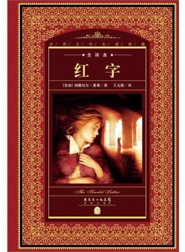 世界文学名著典藏·全译本:红字