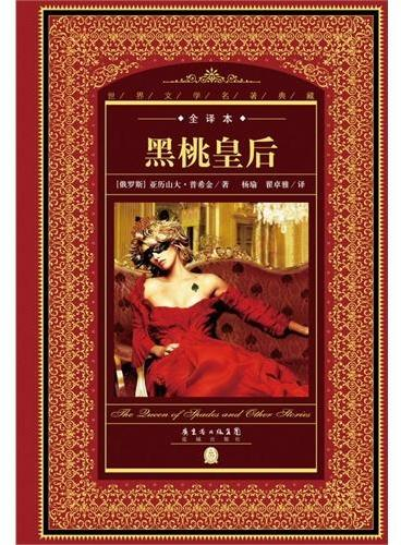世界文学名著典藏·全译本:黑桃皇后