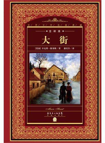 世界文学名著典藏·全译本:大街