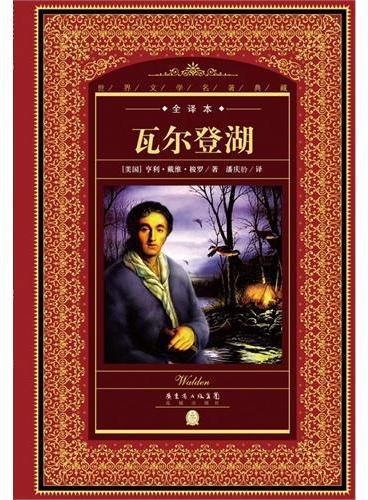 世界文学名著典藏·全译本:瓦尔登湖