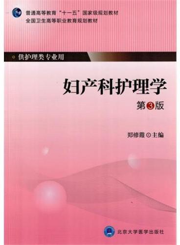 妇产科护理学(第3版)(大专)