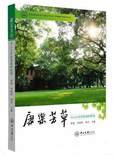 康乐芳草:中山大学校园植物图谱