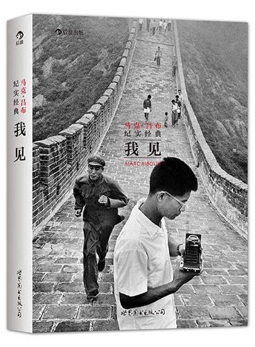 我见:马克·吕布纪实经典:20世纪最伟大的摄影师之一马克·吕布,50年创作经典首次全面回顾