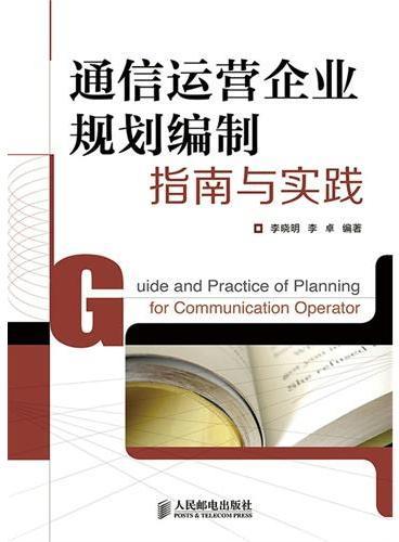 通信运营企业规划编制指南与实践