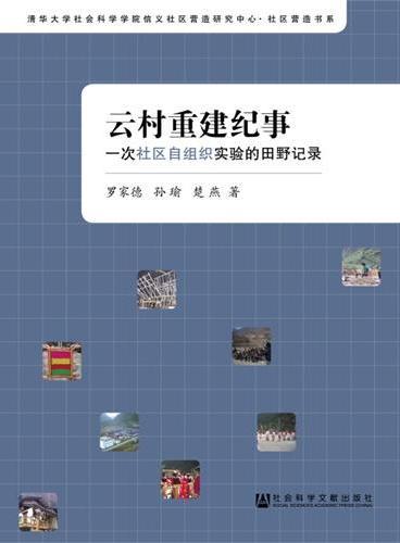 云村重建纪事:一次社区自组织实验的田野记录