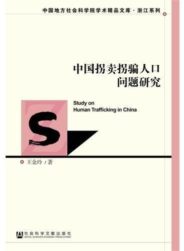 中国拐卖拐骗人口问题研究