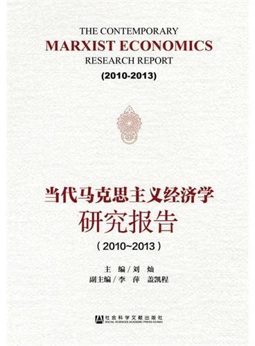 当代马克思主义经济学研究报告(2010-2013)