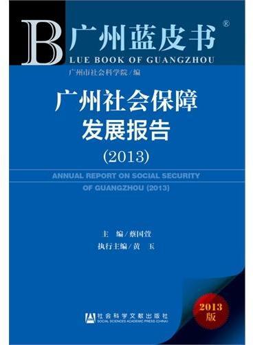 广州蓝皮书:广州社会保障发展报告(2013)