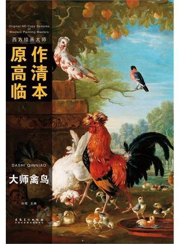 西方绘画大师原作高清临本——大师禽鸟