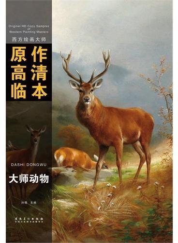 西方绘画大师原作高清临本——大师动物