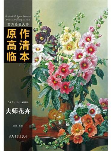 西方绘画大师原作高清临本——大师花卉