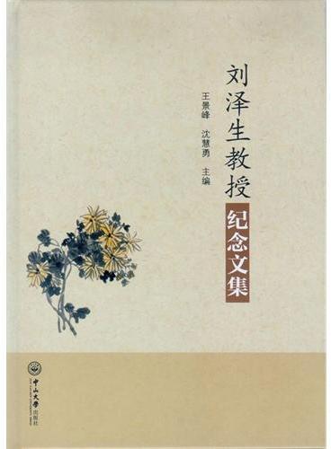 刘泽生教授纪念文集