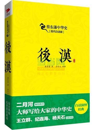 蔡东藩中华史:后汉(现代白话版)