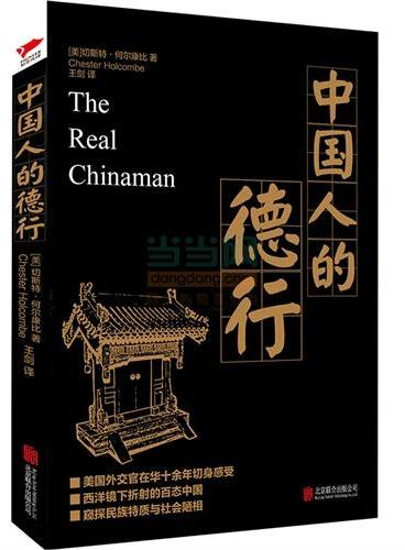 中国人的德行