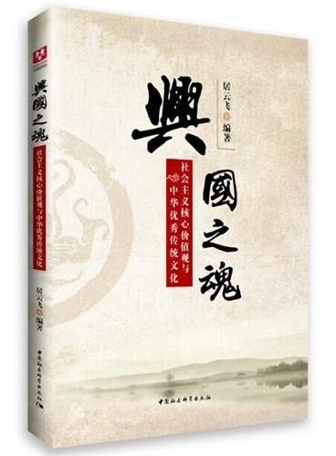 兴国之魂:社会主义核心价值观与中华优秀传统文化