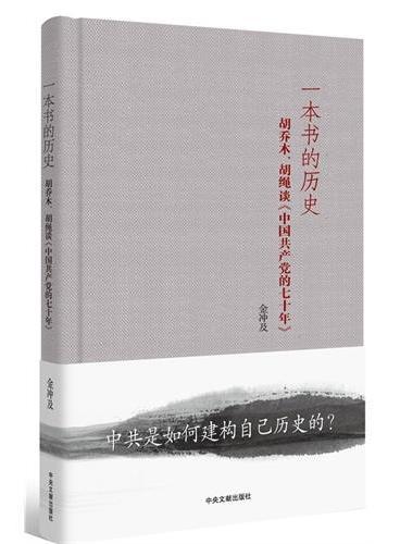 一本书的历史:胡乔木、胡绳谈〈中国共产党的七十年〉(精装本)