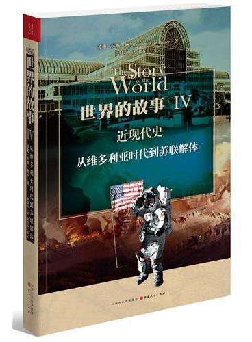 世界的故事Ⅳ 近现代史:从维多利亚时代到苏联解体