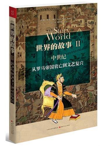世界的故事II  中世纪:从罗马帝国衰亡到文艺复兴