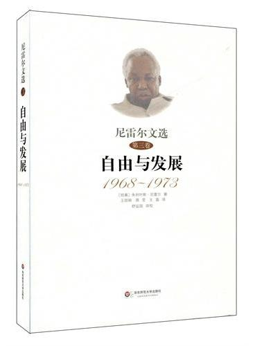 尼雷尔文选 第三卷:自由与发展(1968~1973)