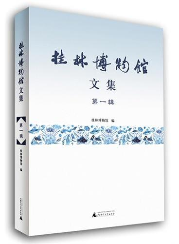 桂林博物馆文集(第一辑)