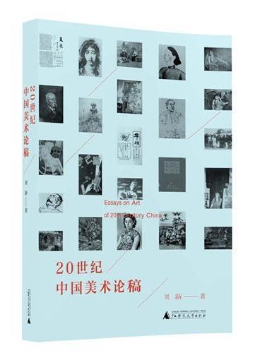 20世纪中国美术论稿