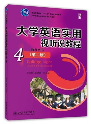 大学英语实用视听说教程(4)教师用书(第二版)