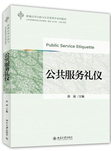 公共服务礼仪