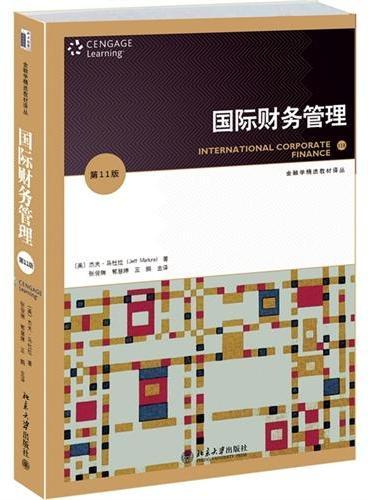 国际财务管理(第11版)