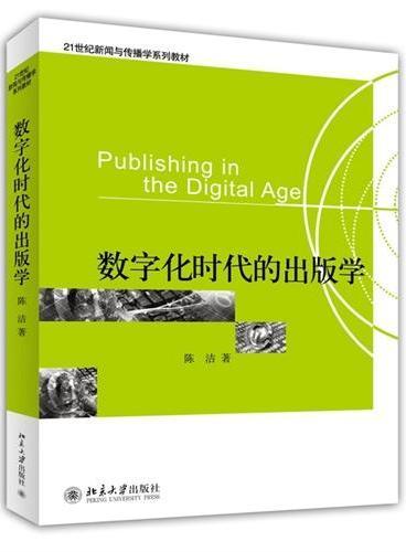数字化时代的出版学