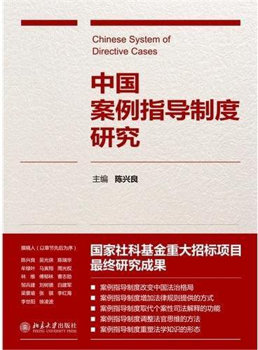 中国案例指导制度研究
