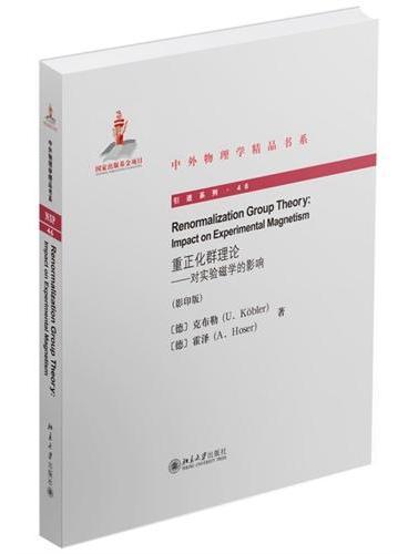 重正化群理论——对实验磁学的影响(英文影印版)