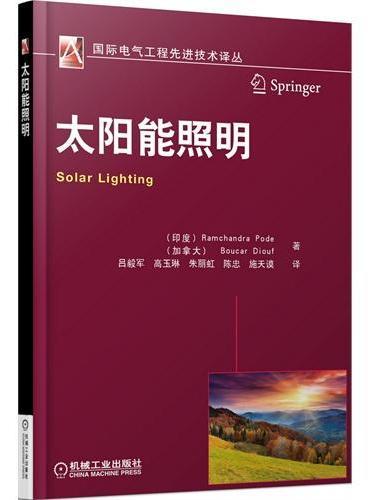 太阳能照明(国际电气工程先进技术译丛)