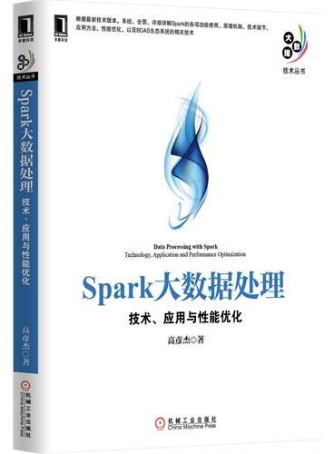 Spark大数据处理:技术、应用与性能优化(根据最新技术版本,系统、全面、详细讲解Spark的各项功能使用、原理机制、技术细节、应用方法、性能优化,以及BDAS生态系统的相关技术)