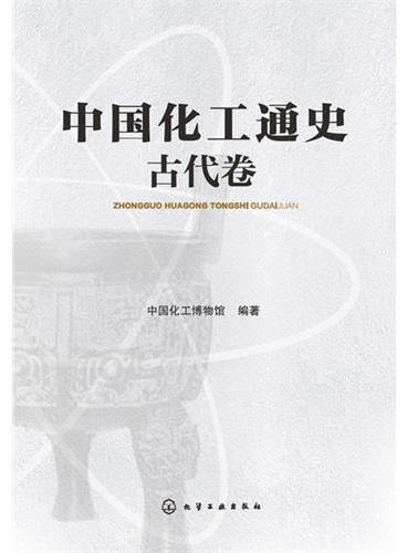 中国化工通史--古代卷