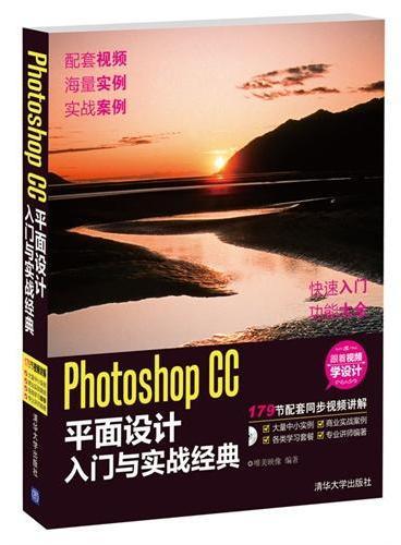 Photoshop CC平面设计入门与实战经典(配光盘)