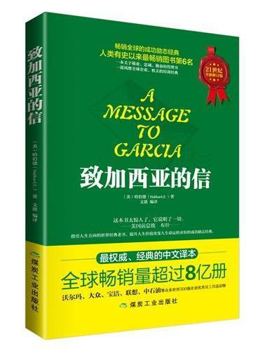 致加西亚的信(全新修订版)最权威、经典的中文译本,人类有史以来最畅销图书第6名,全球畅销量超过8亿册,沃尔玛、大众、宝洁、联想、中石油等众多世界500强企业优秀员工首选读物