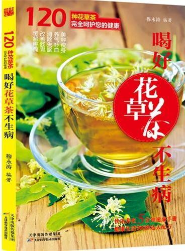喝好花草茶不生病
