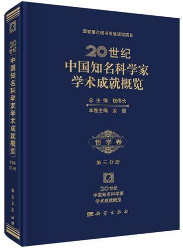20世纪中国知名科学家学术成就概览  哲学卷 第三分册