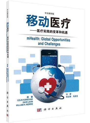 移动医疗:医疗实践的变革和机遇