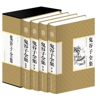 精装国学馆-鬼谷子(精装16开 全四卷)