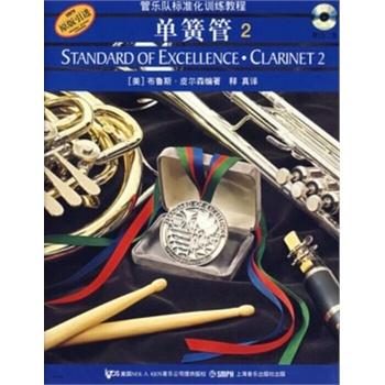 单簧管(2)——管乐队标准化训练教程(附光盘2张)