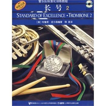 长号(2)——管乐队标准化训练教程(附光盘2张)