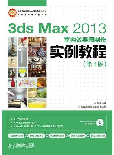 3ds Max 2013室内效果图制作实例教程(第3版)