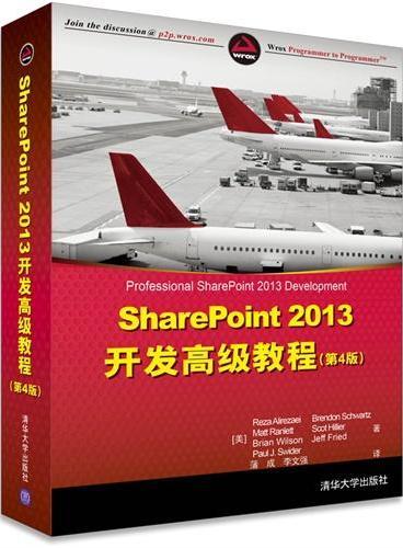 SharePoint 2013开发高级教程(第4版)