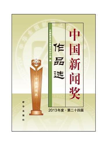 中国新闻奖作品奖(2013年度第二十四届)