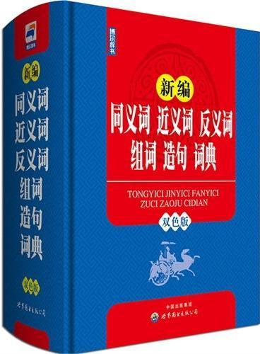 新编同义词 近义词 反义词 组词 造句 词典(双色版) 博尔辞书