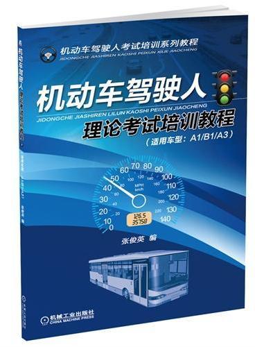 机动车驾驶人理论考试培训教程(适用车型:A1/B1/A3)