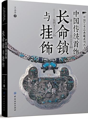 中国传统首饰——长命锁与挂饰