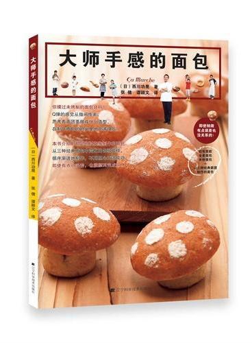 大师手感的面包(西川功晃最新大作,三种经典面团制作的面包,即使有小误差,也能顺利完成)